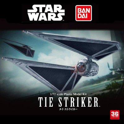 3G模型 萬代/Bandai 星球大戰 1/72 TIE STRIKER 鈦戰機強襲擊者