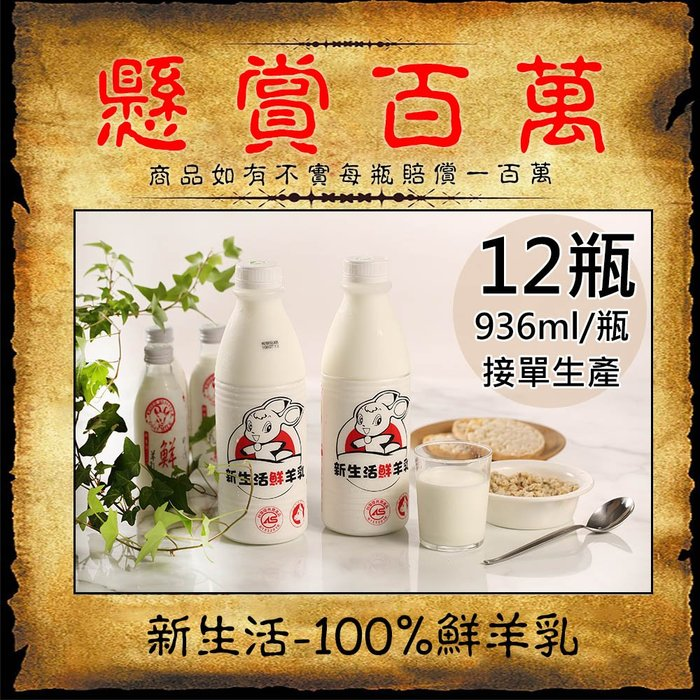 【新生活】100%鮮羊乳12瓶(936ml/瓶〉