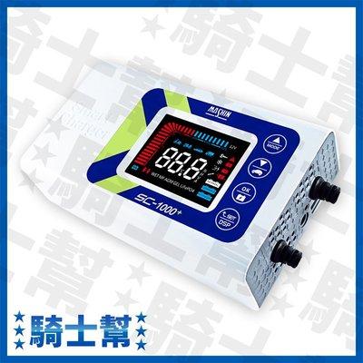 【免運費】麻新 SC-1000+ 鉛酸鋰鐵 雙模電瓶 汽車 機車 電瓶 9階段式充電 充電器 可連接3C產品