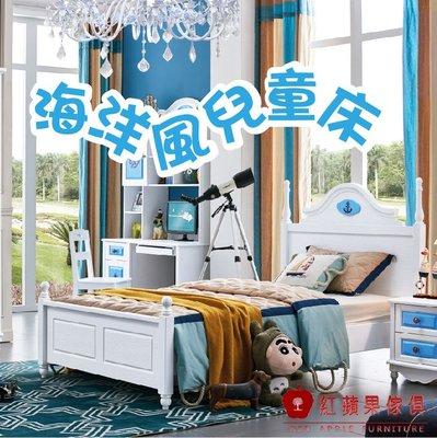[紅蘋果傢俱 ] KD608 青少年海洋風兒童房 兒童床 單人床 實木床 兒童家具