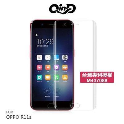 --庫米--QinD OPPO R11s 水凝膜(貼膜神器專用) 保護貼 贈背貼 螢幕保護膜