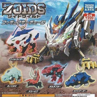 東京都-ZOIDS-洛伊德吊飾(全5種) 長牙獅. 咆哮虐殺龍.武裝鱷魚..商品長約3.5-5.3公分 附彈紙 現貨