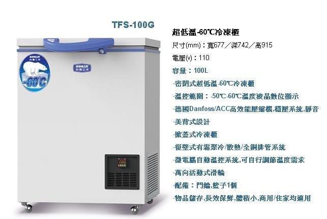 5特價請發問】TFS-100G三洋冷凍櫃100L 超低溫-60度C