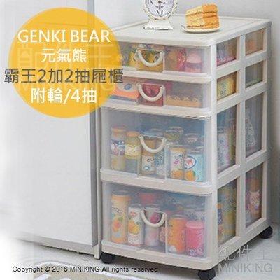 【配件王】GENKI BEAR 元氣熊 霸王2加2抽屜櫃 4抽 耐用無異味 附有滑輪