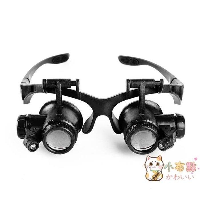 博視樂眼鏡式頭戴放大鏡雙目帶燈修理鐘錶10倍15倍20倍25倍