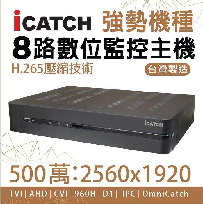 全方位科技-可取8路500萬畫素 H.265監控主機 監視器 AHD TVI CVI類比適用 DVR1440P1080P
