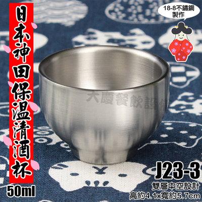 日本神田保溫清酒杯 50ml J23-...