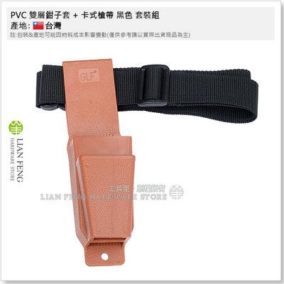 【工具屋】*含稅* PVC 雙層鉗子套 + 卡式槍帶 黑色 套裝組 鋼絲鉗套 老虎鉗 電工 適用腰帶 工具袋 工具套