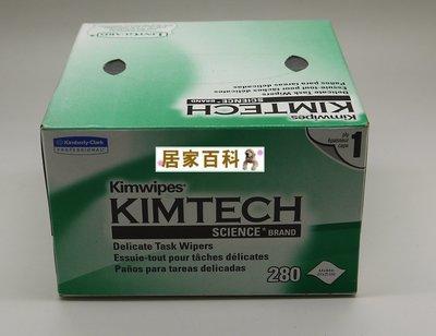 【居家百科】拭鏡紙 - KIMTECH Kimwipes science 精密科學擦拭紙 280抽 拭淨紙 擦拭紙