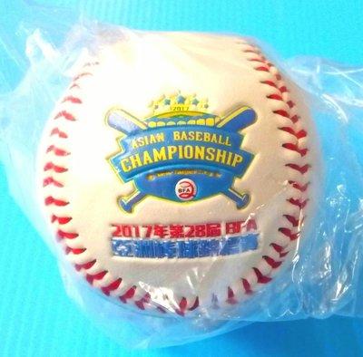 2017亞洲棒球錦標賽~亞錦賽 中華隊 紀念球 ~限量商品數量稀少~值得珍藏!