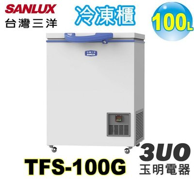 SANLUX三洋100L超低溫-60℃冷凍櫃價格《TFS-100G》