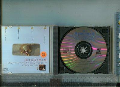 陳志遠的音樂之旅 VOL.3 ( SYMPHONY POEMS COMPOSED ) 鄉城唱片CD 1990