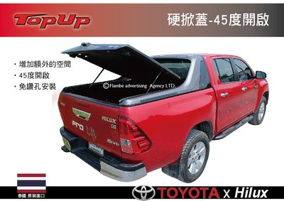 ||MyRack|| TopUp 皮卡 Hilux 硬掀蓋-45度開啟 皮卡高蓋 貨卡 海力士 車頂架 捲簾 車頂箱