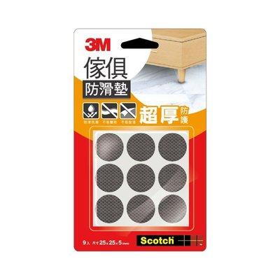 3M F2504 黑色圓型傢俱防滑墊 超厚防護Scotch 4710367442578