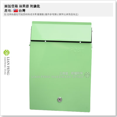 【工具屋】*含稅* 圓弧信箱 蘋果綠 附鑰匙 郵箱 信件箱 投遞箱 意見箱 簡約 信件 郵件 門口投遞箱 替換式面板