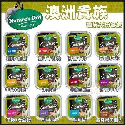 【Nature s gift 吉夫特餐盒澳洲貴族餐盒/10種口味】100g單盒