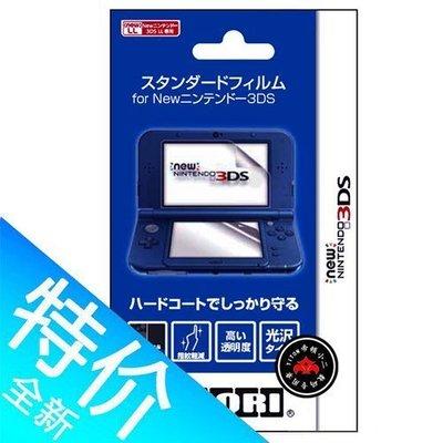 3DS202 NEW 3DS專用 高透膜 螢幕保護貼膜 高清防刮 配件 全屏
