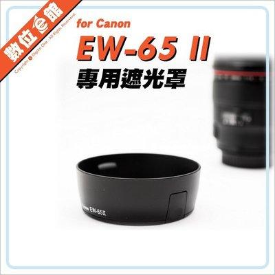 數位e館 副廠 Canon 佳能 EW-65 II EW65 2 遮光罩 EF 35mm F2 鏡頭遮光罩