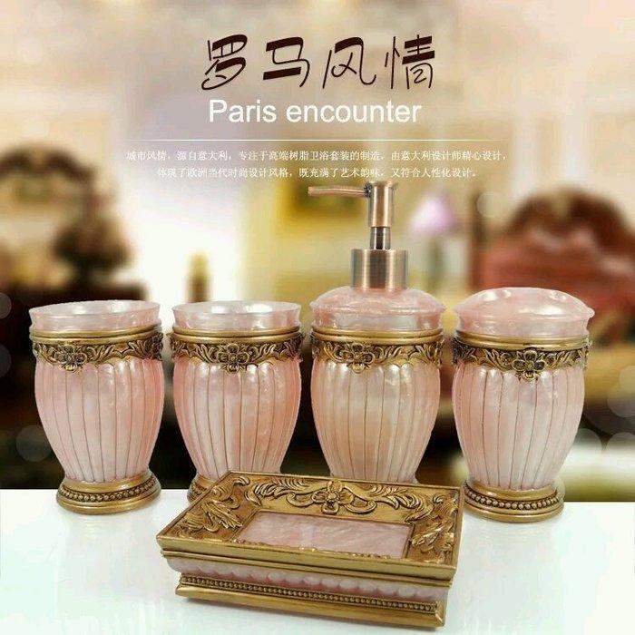 粉紅玫瑰精品屋~歐式古典羅馬風情衛浴五件套~