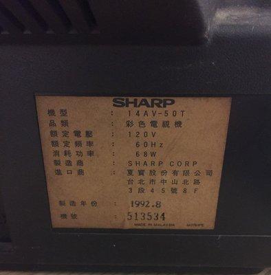 SHARP彩色電視(傳統電晶體型14吋)