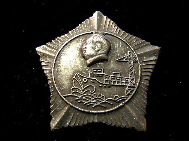 【 金王記拍寶網 】T2014  早期 重慶工人港口兵團抓革命促生產 毛澤東 紀念胸章 一枚 罕見稀少