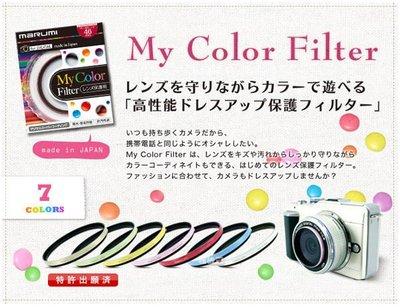 ☆相機王☆Marumi My Color Filter 彩色保護鏡﹝DHG Super﹞粉紅色 52mm (4)