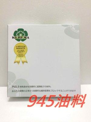 945油料嚴選-KURUMA 冷氣濾網 TOYOTA HIGHLANDER 08-13年款 阻隔PM2.5 台中可自取