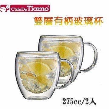 大慶餐飲設備 Tiamo 雙層玻璃杯(HG2340)《2入275cc把手款》雙重玻璃杯 馬克杯玻璃款