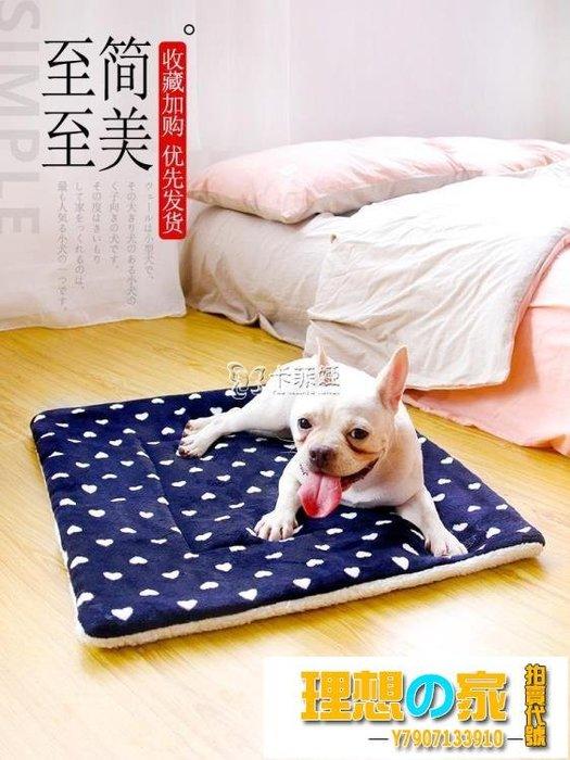 寵物毛毯 寵物墊子耐咬狗狗專用毛毯四季通用狗窩床墊貓毯子小型犬被子睡覺 全館免運