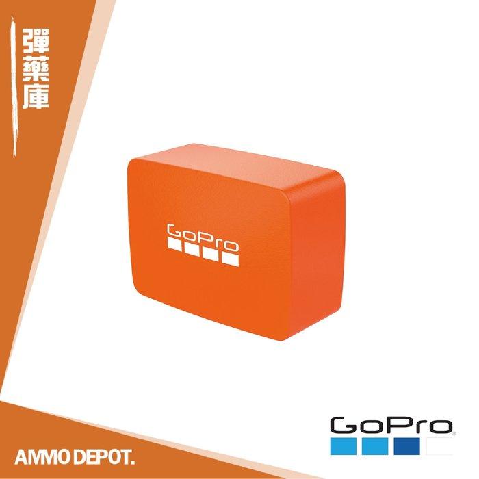 【AMMO DEPOT.】 GoPro 原廠 配件 hero8 hero7 6 防沉 漂浮塊 浮力塊 AFLTY-004