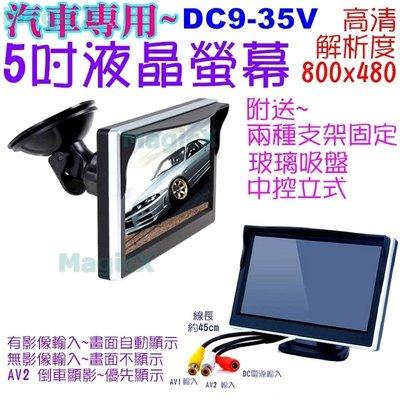 MAX安控-車用5吋螢幕5吋顯示器LCD液晶螢幕5寸中控台屏幕5寸顯影車側監看倒車影像專用螢幕5寸螢幕盲區顯影螢幕