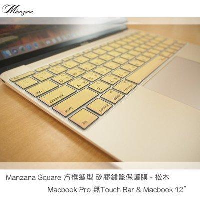 Manzana New MacBook 12 / Pro 無Touch Bar 方框造型木紋系列 矽膠鍵盤保護膜 喵之隅