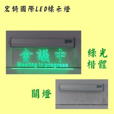 會議室 會議中 LED標示燈 門牌 推薦 高雄標示燈   自備感應開關