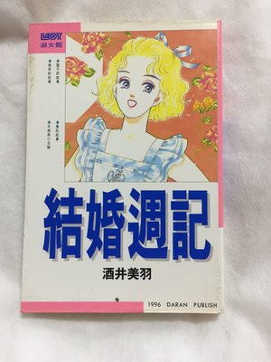 二手 結婚週記-全(絕版)_酒井美羽_大然出版(特價39元)