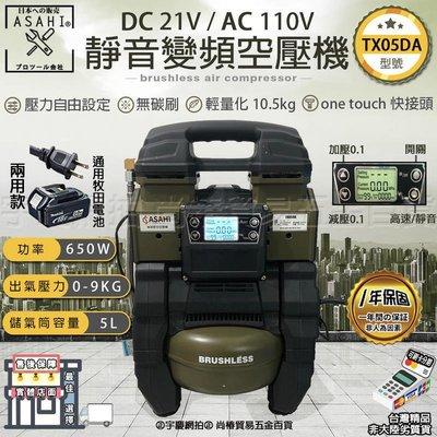 ㊣宇慶S舖㊣刷卡分期 TX05DA雙6.0電池 日本ASAHI 充電、插電兩用變頻無刷空壓機 壽命效率高 通用牧田18V