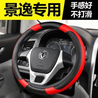心悅精品東風風行景逸SUV方向盤套改裝...