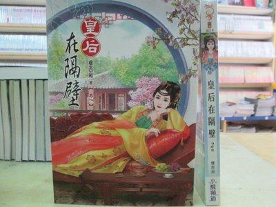 【博愛二手書】文藝小說   皇后在隔壁1-2(完)   作者:樓西廂  ,定價500元,售價350元