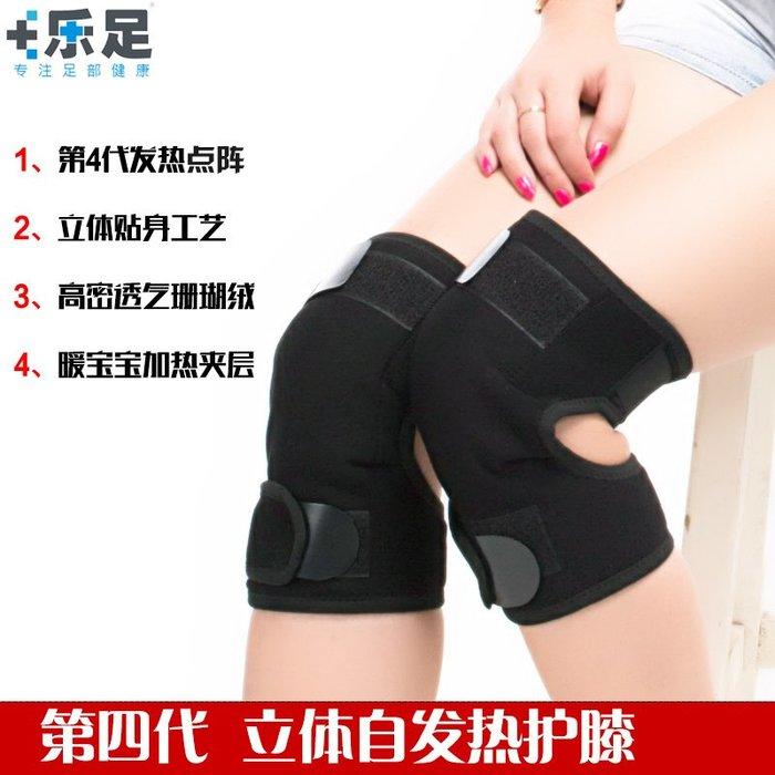 洛克小店護膝保暖老寒腿冬季發熱蓋護腿加長加厚 男女士老年人騎車