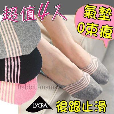 兔子媽媽(超值4雙)台灣製,0束痕柔棉氣墊止滑襪套*腳跟止滑3479 貝柔無痕隱形襪 PB‧包鞋娃娃鞋適用