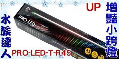 【水族達人】雅柏UP《增豔小跨燈(綠邊跨式)45 PRO-LED-T-R45》 LED/適合45cm魚缸用