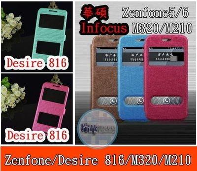 ~瑞華 ~HTC Desire816 Infocus m320 m210雙開窗 皮套 側掀 支架 保護套 另賣玻璃螢幕貼