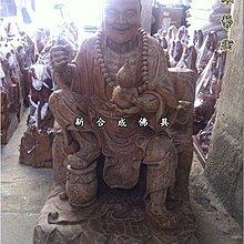 新合成佛具 頂級樟木 濟公 禪師 活佛 降龍羅漢 各種神佛像 歡迎訂做