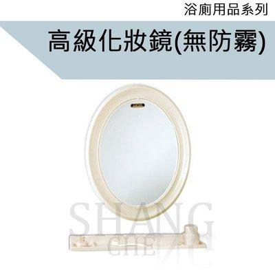 SH尚成百貨.全站附發票 橢圓浴鏡 塑膠明鏡 橢圓鏡 (無防霧) 化妝鏡 浴鏡 尺寸55*65cm 附平台、漱口杯