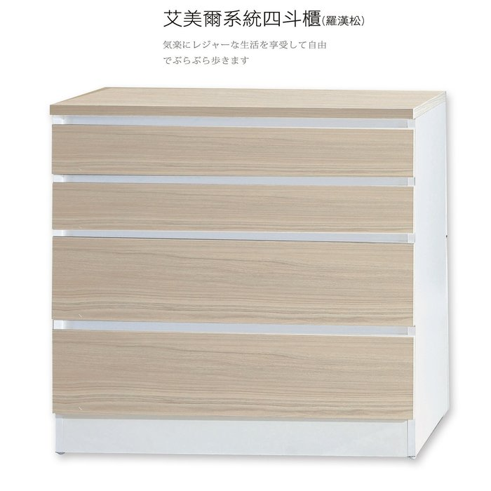 【UHO】艾美爾系統四斗櫃  HO20-414-8