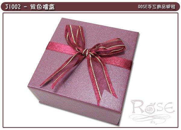 紫色包裝紙盒‧禮盒內為黑色絨布襯裡‧蝴蝶結裝飾‧另有皮革質感【ROSE手工J1002】
