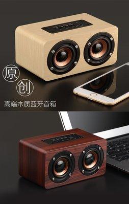 特賣349  超質感 W5 實木手感 10w輸出 支持藍牙插卡插線 藍芽音響 木質喇叭 木質音響 迷妳音響 小鋼炮