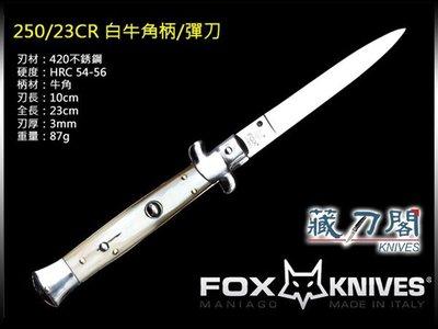 《藏刀閣》FOX-250/23CR白牛柄彈刀