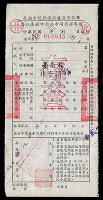 <早期//臺南市政府屠宰稅單//代宰專用>豬壹頭(1131-)