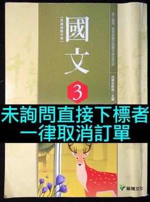 高中國文3課本 龍騰版文化 第三冊高二上 學測指考國文科複習復習 必修科目