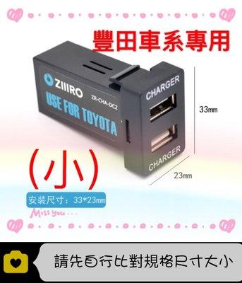 [現貨]豐田TOYOTA專用原廠孔位款 雙孔USB充電電源插座 ALTIS WISH VIOS RAV4 YARIS